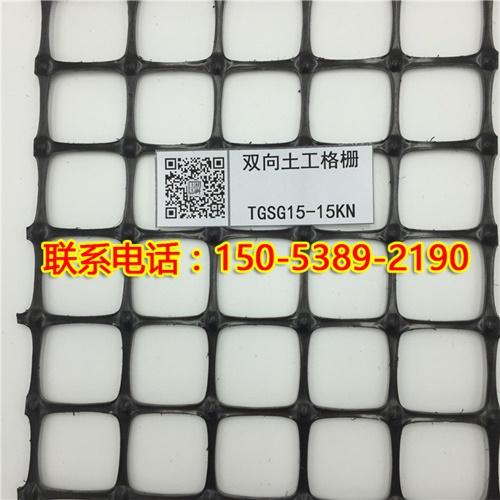 淮南双向塑料格栅生产厂家厂家直供 【欢迎光临】