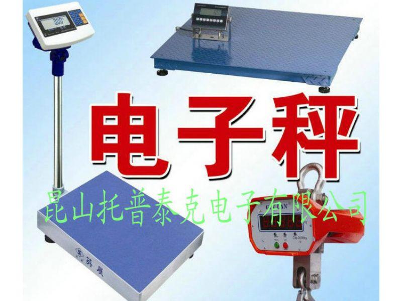 昆山5吨电子地磅兴化10吨电子吊磅 带打印吊磅