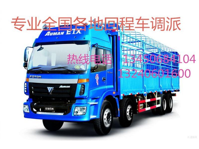 佛山到邯郸16米厢式车欢迎来;13450684104