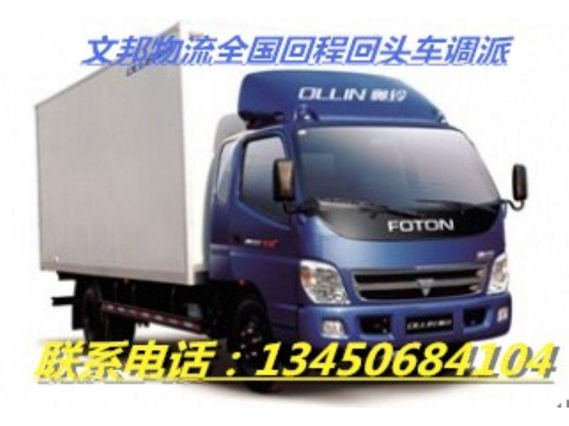 广州到北京13米5平板车欢迎来;13450684104
