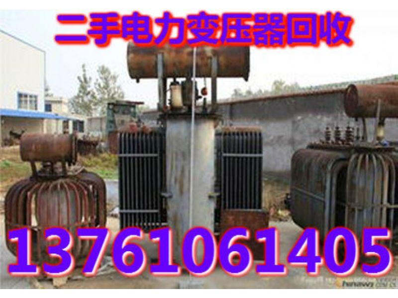 无锡南长区高低配电柜变压器回收诚信经营