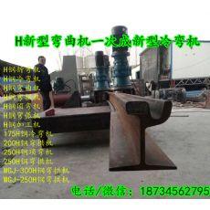 贵州遵义250X250H型钢加工机液压式圆管折弯机