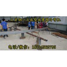 福建贵州125H型钢弯弧机圆管152煨弯机