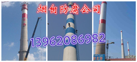 嘉兴市热电厂烟囱防腐=工艺流程