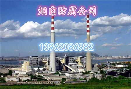 鹰潭市热电厂烟囱防腐那家好