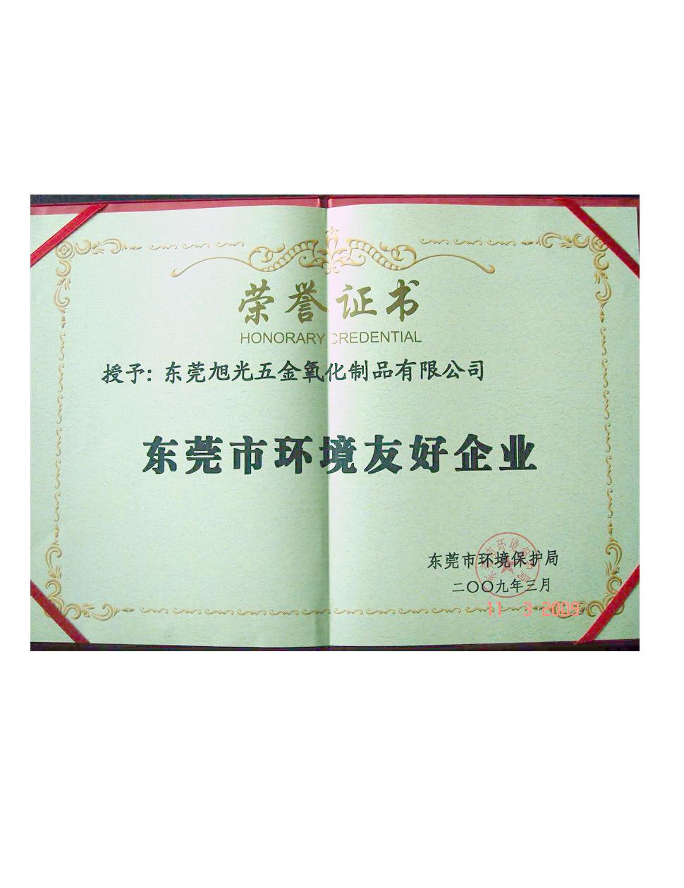 环境友好企业证书