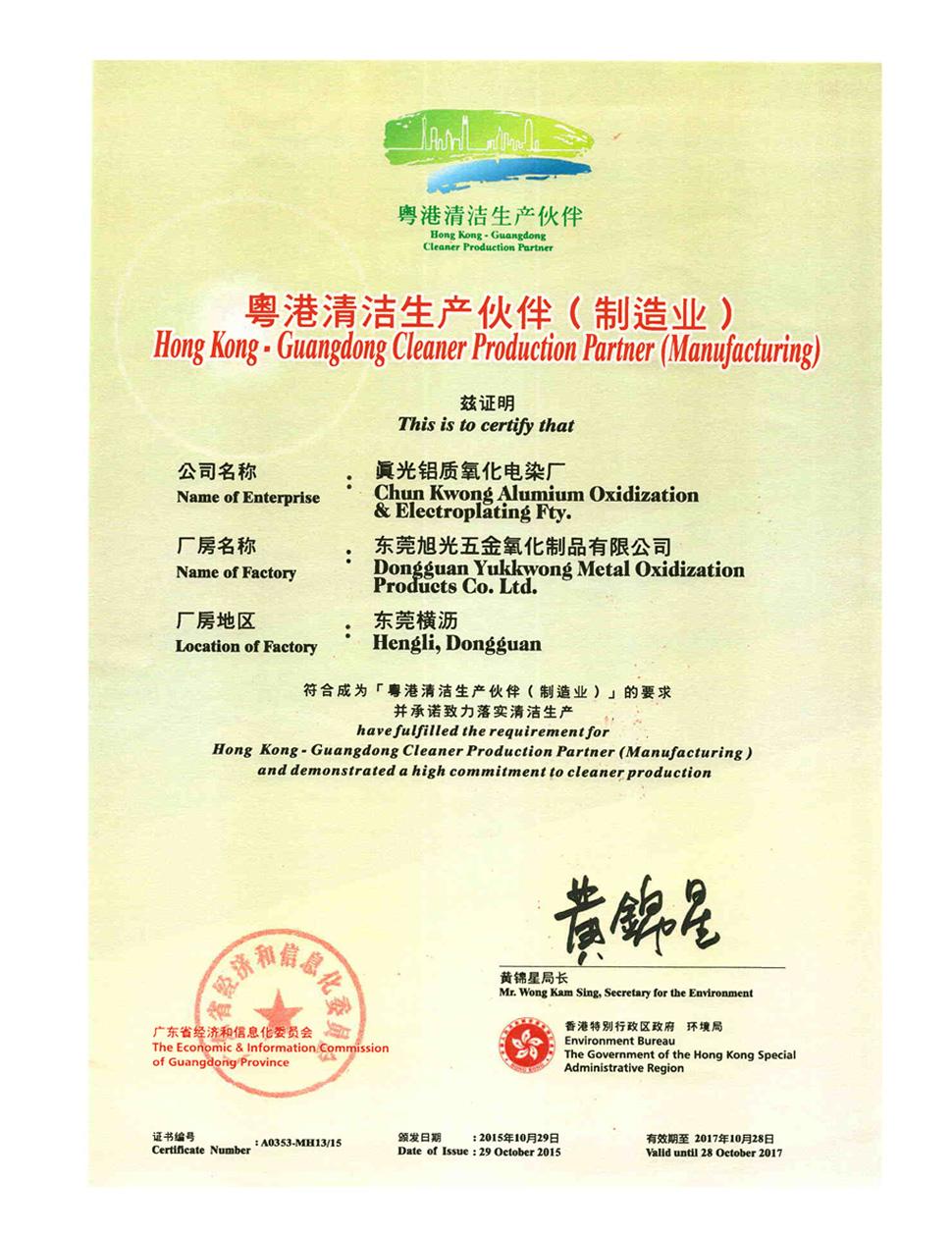 2015粤港清洁生产证书