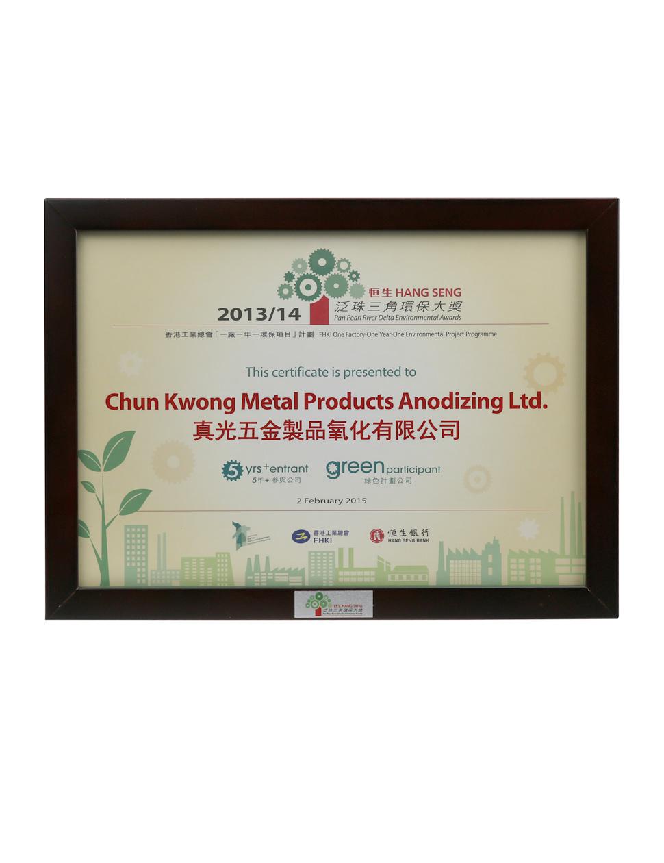 Chun Kwong Metal Products Anodizing Ltd.
