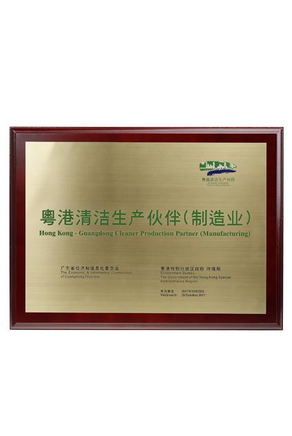 Hong Kong - Guangdong Cleaner Production Partner