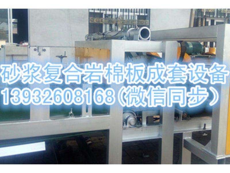 西藏【岩棉板复合设备】岩棉复合板设备*专业厂家/技术支持