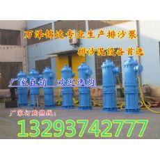安徽滁州BQS500-35-90/BBQW矿用隔爆型潜水排沙电泵