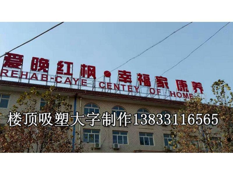 晋州广告公司|户外广告|个性化定制