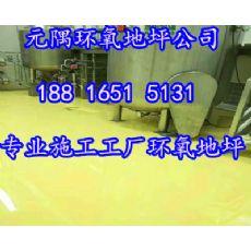 竹溪耐酸碱环氧地坪专业翻新公司